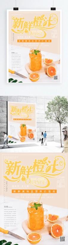 简约创意新鲜橙汁促销宣传海报