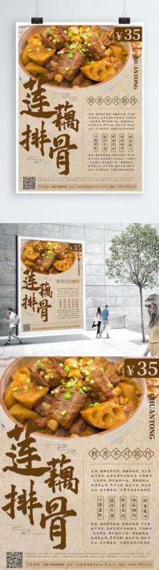 特色美食莲藕小排海报