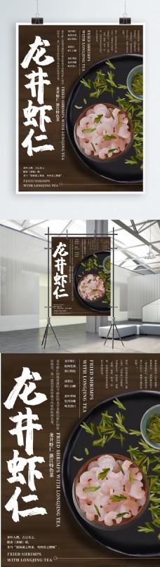 原创插画龙井虾仁美食海报