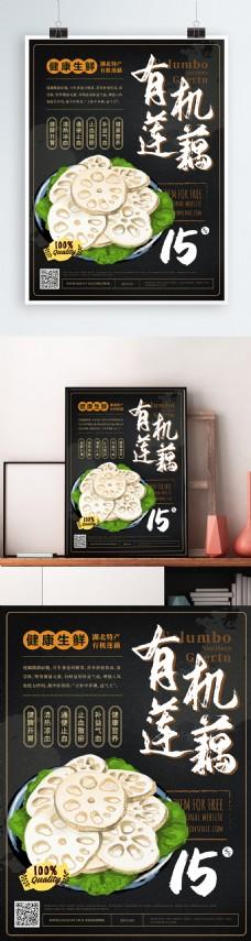 简约原创插画莲藕蔬菜海报