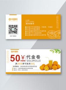 简约橙色果汁代金卷