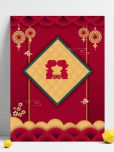 红色简约中国风H5海报背景