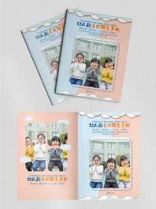 幼儿园家校联系手册封面