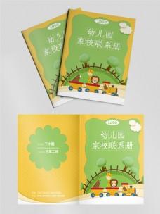 原创树木卡通绿色家校联系手册