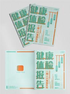 原创绿色扁平简约健康体检报告手册封面