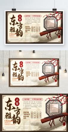 中国风东方雅韵古筝海报