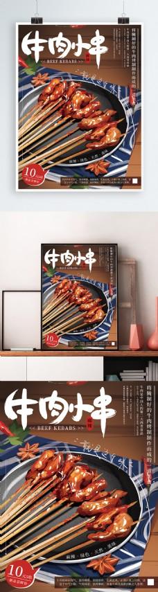 原创手绘中式牛肉小串美食海报