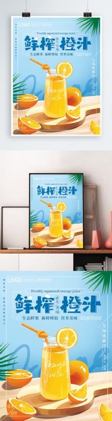 原创手绘清新鲜榨橙汁海报