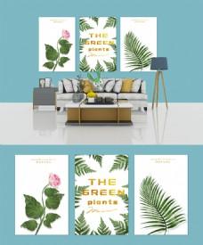 北欧风淡彩绿色树叶植物客厅装饰画