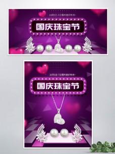 国庆珠宝节项链银饰耳钉banner