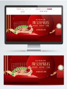 节日促销风淘宝国庆珠宝首饰海报