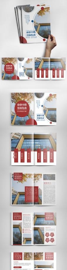 简约大型商业中心招商手册