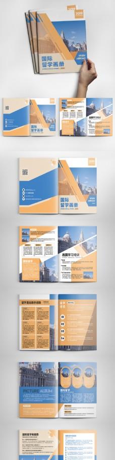 高端国际留学手册