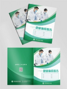 绿色健康体检报告画册封面