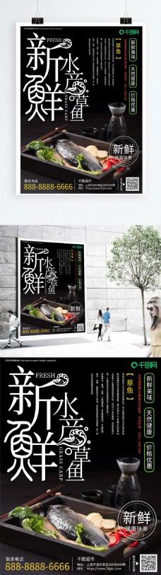 新鲜水产草鱼宣传海报