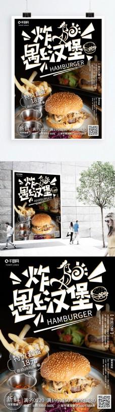 炸鸡遇上汉堡促销宣传海报