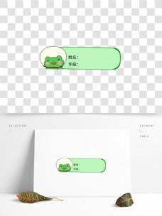 可商用手绘卡通青蛙姓名卡