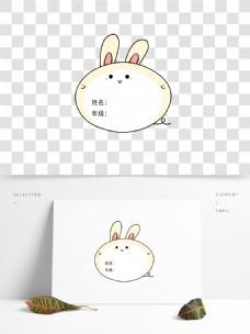 可商用手绘小兔兔姓名卡