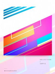 原创时尚大气渐变彩色速度线条活动背景
