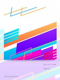 原创时尚活动彩色速度渐变线条背景