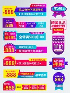 淘宝天猫双十一狂欢节主图促销标签