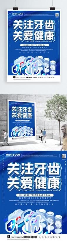 世界爱牙日公益宣传海报