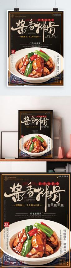 原创手绘简约美食海报