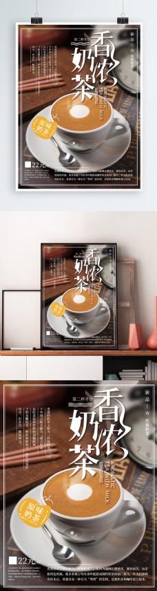 简约文艺奶茶海报