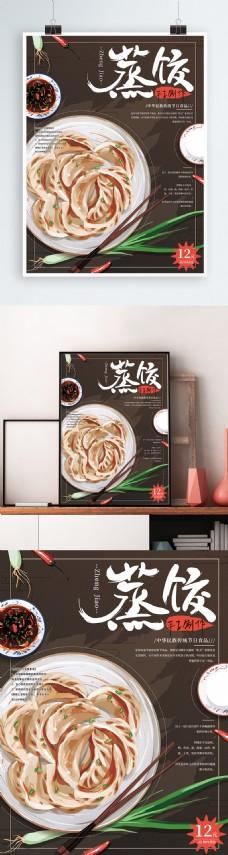 原创手绘蒸饺美食海报