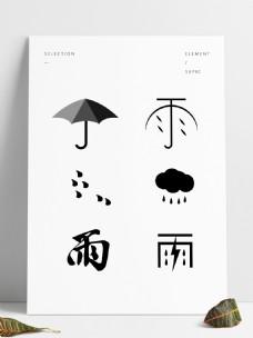 雨字创意雨伞雨滴