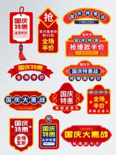 红色中国风国庆节特惠活动促销标签