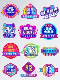 紫色炫酷渐变国庆节特惠促销标签