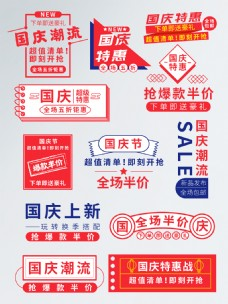 红色国庆大惠战活动促销标签字体排版