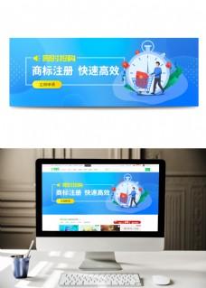 原创扁平风商标注册促销banner