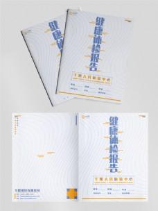 原创蓝色线条简约健康体检报告手册封面