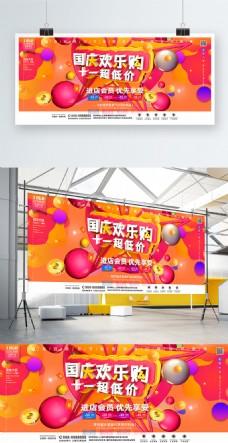 原创C4D标题国庆十一双节同庆促销展架