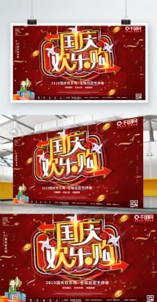 红色大气国庆狂欢购活动促销商业展板