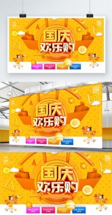 C4D立体黄色创意国庆欢乐购商家促销展板