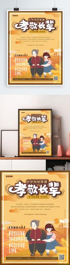 简约卡通孝敬长辈家风主题海报