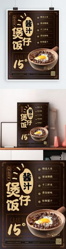 简约风酱汁煲仔饭主题海报