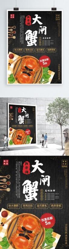 中华美食传承海报