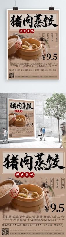 特色美食美味蒸饺海报