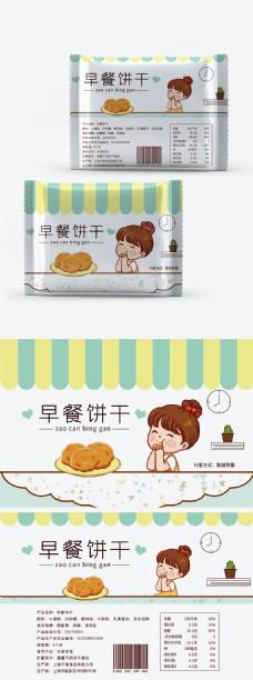 原创可爱食品包装早餐饼干包装袋