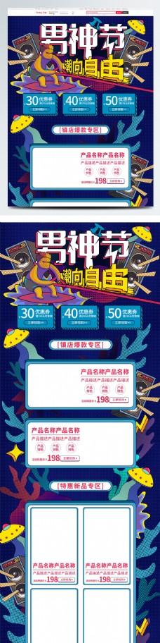 男神节潮向自由蓝色综艺趣绘促销活动首页