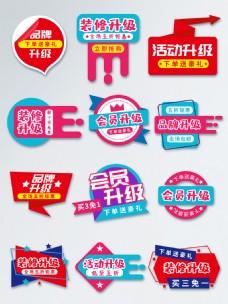 创意几何品牌升级大促活动促销标签