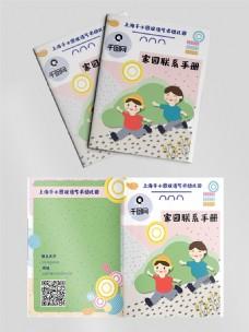 小清新幼儿园家校联系手册封面