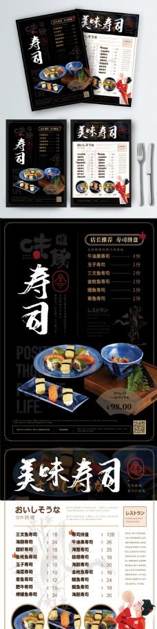 简约大气寿司美食菜单