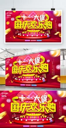 原创c4d红色喜庆国庆节促销展板