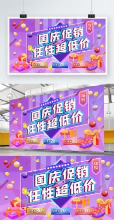 国庆促销展板紫色炫彩
