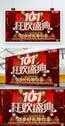 红金C4D大气国庆狂欢购活动促销商业展板